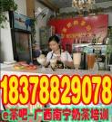 广西玉林哪里有奶茶技术培训学习奶茶制作方法e茶吧专业奶茶培训