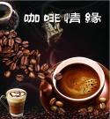 e茶吧现磨咖啡_哪有奶茶咖啡技术培训_广西本土著名奶茶培训品牌出品
