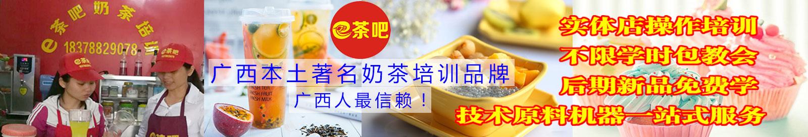 南宁e茶吧奶茶技术培训学校
